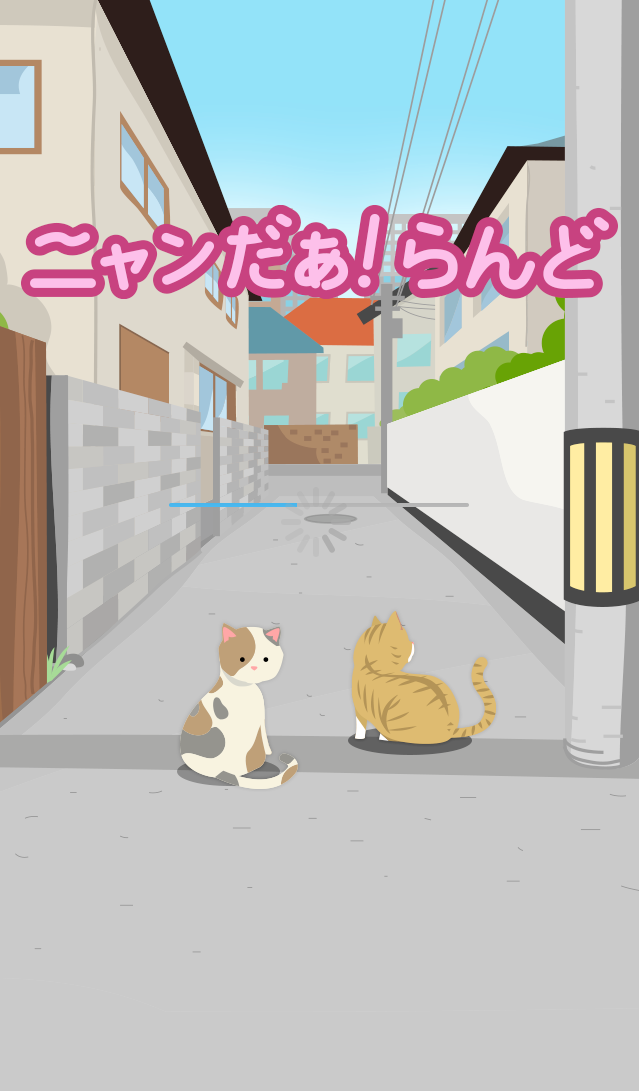 浦安の地域猫情報アプリ「ニャンだぁ!らんど」 オープニング画面