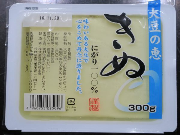 クリーム豆腐の材料(絹ごし豆腐)