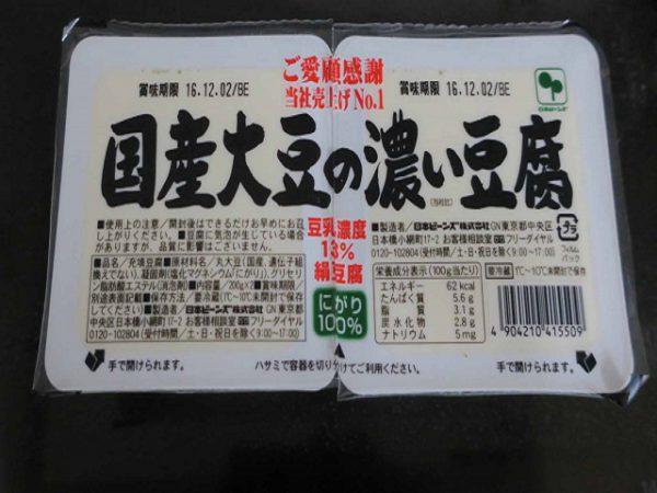 クリーム豆腐の材料を濃い豆腐に変更