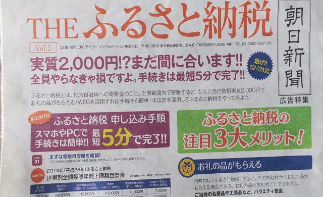ふるさと納税の新聞広告