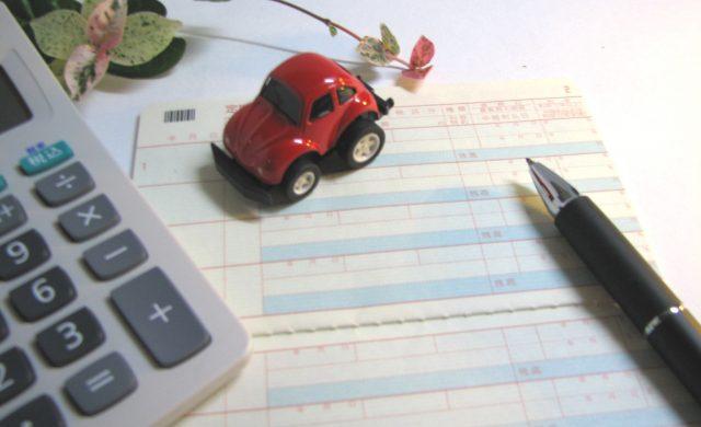 自動車保険の一括見積で節約のイメージ