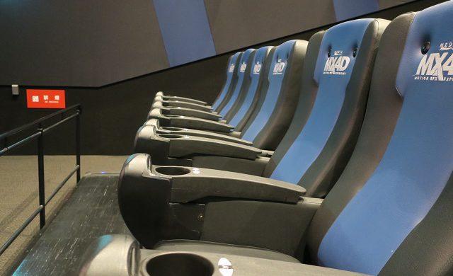 映画館のMX4Dのイス
