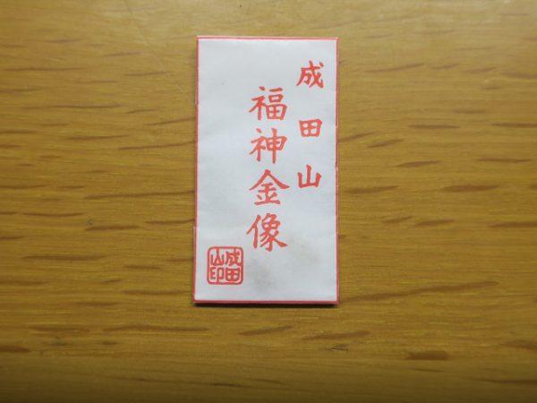 成田山新勝寺 福神金像