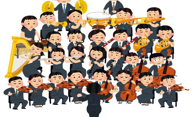 オーケストラ