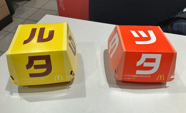 チキンタツタとチキンタルタの箱
